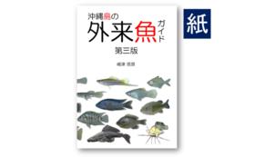 【紙書籍】沖縄島の外来魚ガイド第三版