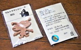 1000円地元販売 ウルトラ怪獣マグネット