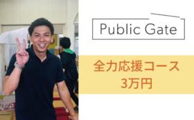 Public Gate 全力応援コース30000