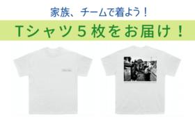 【家族、チームでお揃いで着よう!】 Tシャツ5枚セット