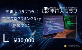 宇宙人クラブコラボ宇宙プログラミングDay参加プラン