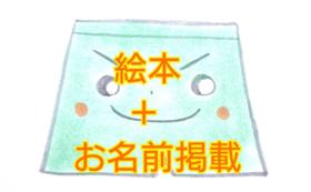 絵本+お名前掲載