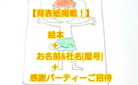 【背表紙掲載!】お名前&社名+感謝会ご招待