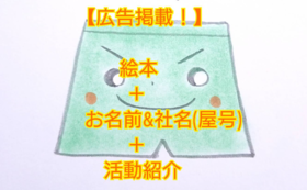 【広告掲載!】お名前&社名&企業(活動)紹介