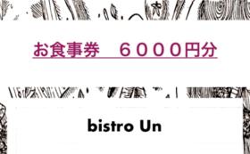 お食事券6,000円分!