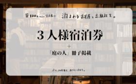 【宿泊プラン】3名様宿泊券+庭の人冊子掲載