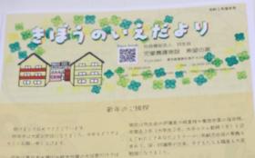 会報誌へのご氏名掲載!