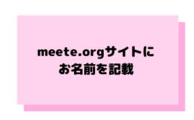 meete.orgサイトにお名前をご記載