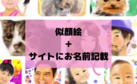 似顔絵プレゼント+meete.orgサイトにお名前をご記載