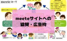 meeteサイトへの協賛・広告枠