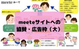 meeteサイトへの協賛・広告枠(大)
