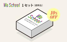 【数量限定・10%OFF】We school 1セット(送料込)
