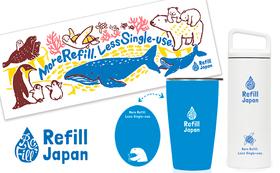 Refill Japan オリジナル3点セットコース