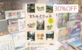 まとめ買いコース(50冊)