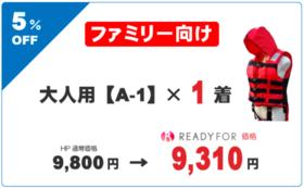 【5%OFF】大人用(A-1)×1着