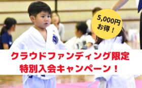 【5000円お得!新規入会の方向け】入会コース