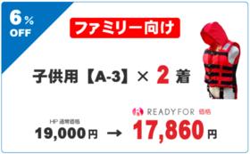 【6%OFF】子供用(A-3)×2着