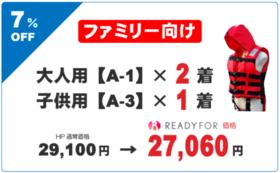 【7%OFF】大人用(A-1)×2着 子供用(A-3)×1着