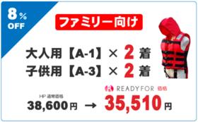 【8%OFF】大人用(A-1)×2着 子供用(A-3)×2着