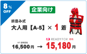 【8%OFF】折畳み式大人用(A-5)×1着
