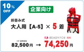 【10%OFF】折畳み式大人用(A-5)×5着