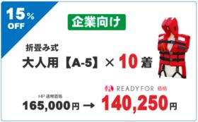 【15%OFF】折畳み式大人用(A-5)×10着