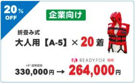 【20%OFF】折畳み式大人用(A-5)×20着