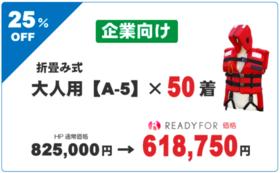 【25%OFF】折畳み式大人用(A-5)×50着