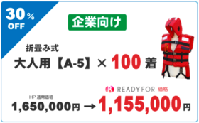【30%OFF】折畳み式大人用(A-5)×100着