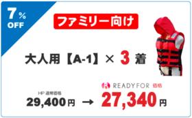 【7%OFF】大人用(A-1)×3着