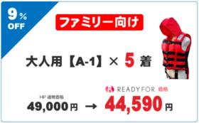【9%OFF】大人用(A-1)×5着