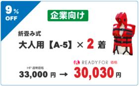 【9%OFF】折畳み式大人用(A-5)×2着