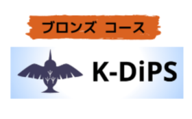 K-DiPSサポーターブロンズコース
