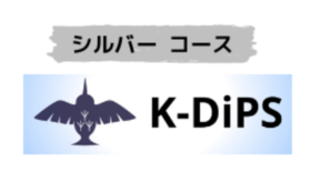 K-DiPSサポーターシルバーコース