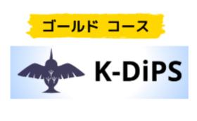 K-DiPSサポーターゴールドコース