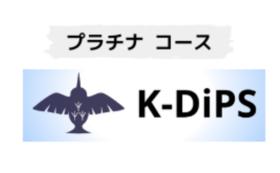 K-DiPSサポータープラチナコース