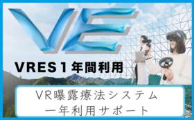 Virtual Reality Exposure System1年間利用契約