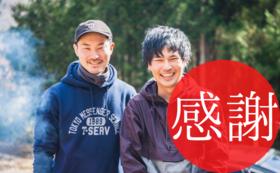 <リターン不要の方向け>縁技の活動を応援!全力応援コース¥10000