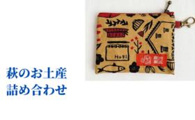 萩のお土産コース