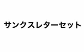 【サンクスレターセット】