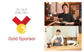【10】企業様向け【ゴールドスポンサー】