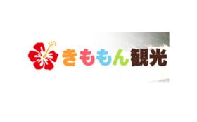1.きももん観光サービス利用券11,000円分(10%プレミア) 2.プレミアム会員(ご利用毎10%オフ)