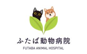 ふたば動物病院を全力応援!