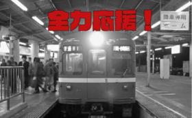 【ネクストゴールへ全力応援!】リターン不要の30000円コース