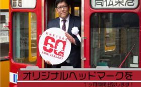 【法人様向け】1カ月間のオリジナルヘッドマークの掲出