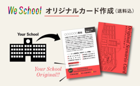 【オリジナルカード作成】We School にあなたの学校をモデルにしたカスタマイズシナリオカードを追加