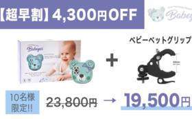 セット割引価格4300円OFF【Babeyes Camera1台・グリップセット】