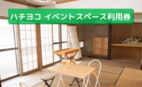 ハチヨコ イベントスペース利用券(2週間まで可能)