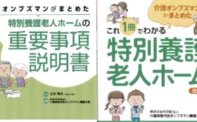 介護施設のことがよくわかる本2冊をプレゼントします