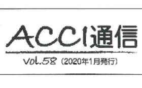 当協会の会報誌「ACCI通信」へお名前を掲載